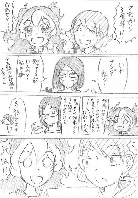 マモから3周年小話1