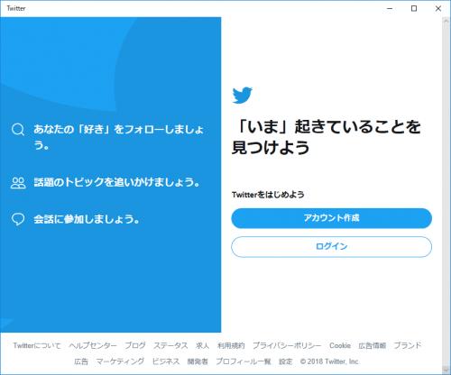 Windows標準のTwitterアプリの起動画面