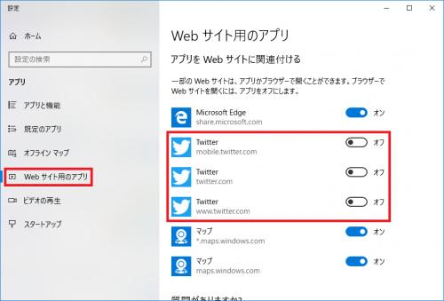 Windows 10の「Webサイト用のアプリ」画面