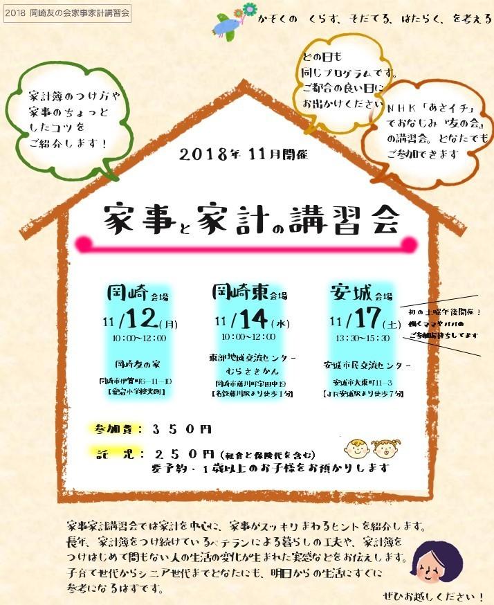 2018年岡崎友の会家事と家計の講習会家計簿のつけ方や 家事のちょっと したコツを ご紹介します!どの日も 同じプログラムです。 ご都合の良い日に お出かけくださいNHK「あさイチ」 でおなじみ『友の会』 の講習会。