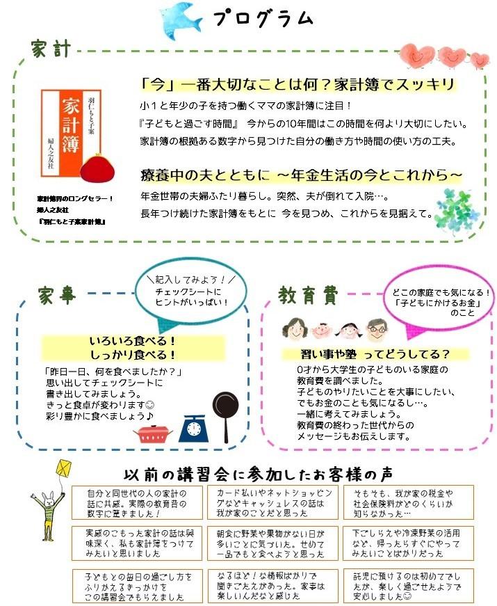 2018年岡崎友の会家事と家計の講習会プログラム