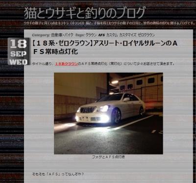 【18系・ゼロクラウン】アスリート・ロイヤルサルーンのAFS常時点灯化