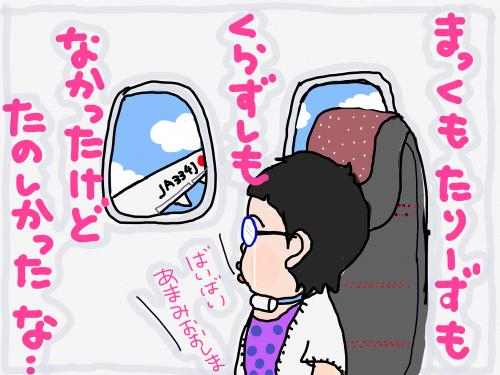 縺ー縺・・縺・″繧薙≠縺セ縺ソ_convert_20180815231246