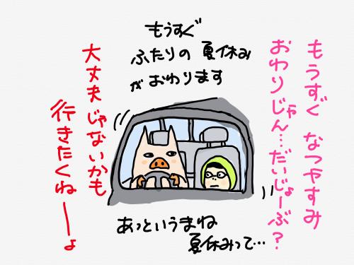 縺ッ縺ッ縺薙←繧峨>縺カ_convert_20180821221107