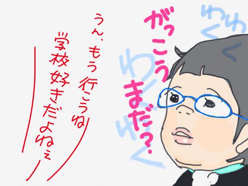 繧上¥繧上¥蟄ヲ譬。_convert_20180904214028
