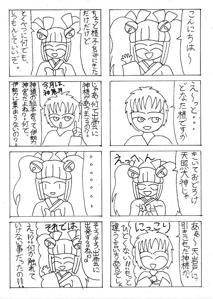 2018.9手抜き4コマ漫画