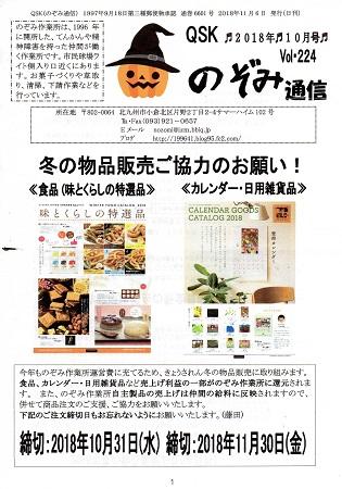 のぞみ通信10月号①