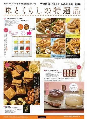 食品表紙456
