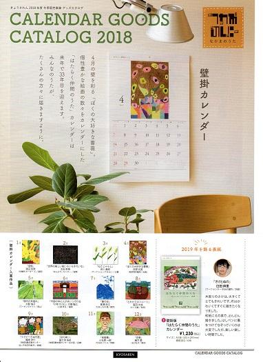 カレンダー表紙455