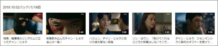 動画リスト 4話