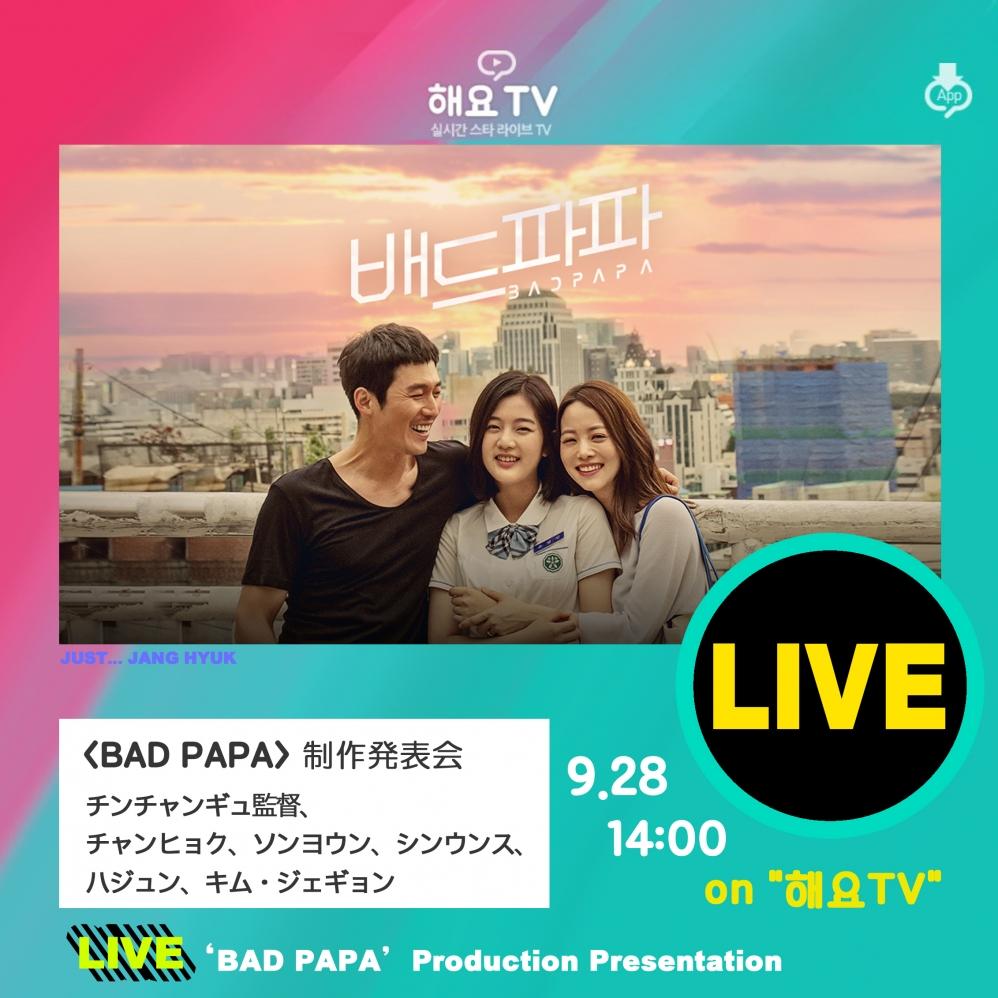 HEYO-TV-papa-2.jpg