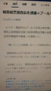 180903 大阪でちかん