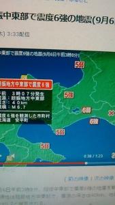 180906 北海道地震
