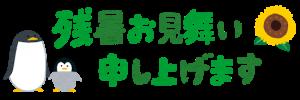 summer_message_zansyo_yoko.png