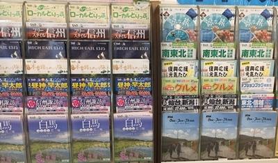 旅行カタログ