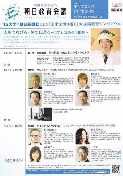 朝日教育会議チラシ