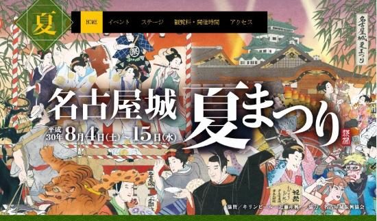 00-201800813 名古屋城夏祭り
