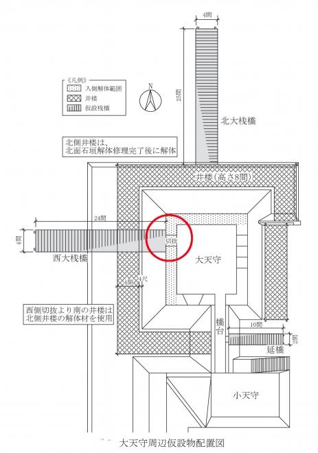 00-宝暦の大修理-0_edited-1