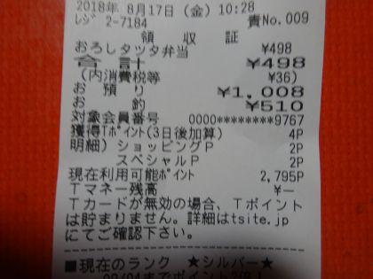 mini_DSC08917_20180817105524c77.jpg