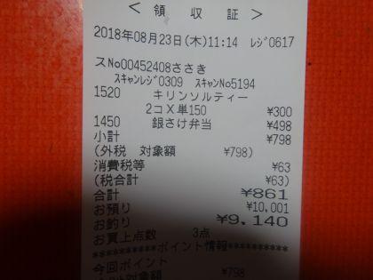 mini_DSC09036_20180823115148cca.jpg