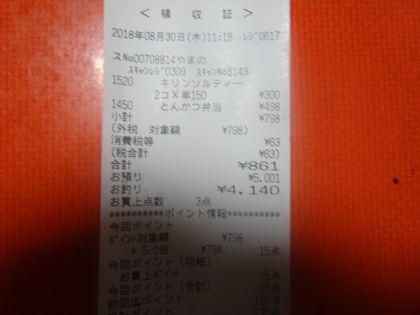 mini_DSC09191_2018083011510110d.jpg