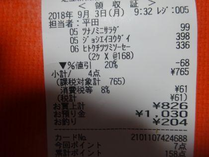 mini_DSC09253.jpg