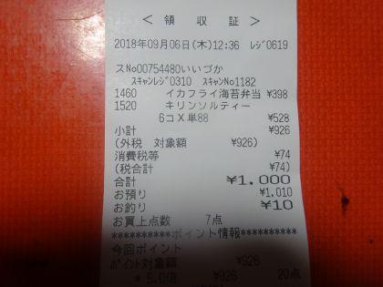 mini_DSC09337_2018090613025398a.jpg