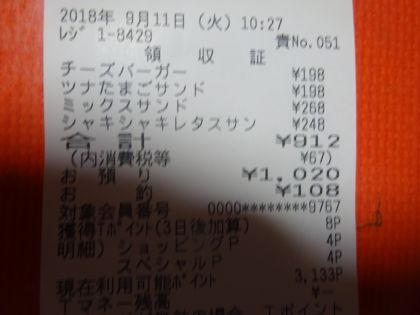 mini_DSC09417_20180911104643a44.jpg