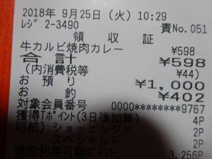 mini_DSC09614_20180925104609fa7.jpg