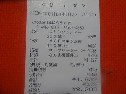 mini_DSC09887_2018101112185944b.jpg