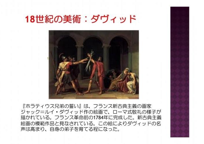 18世紀音楽事情002縮小