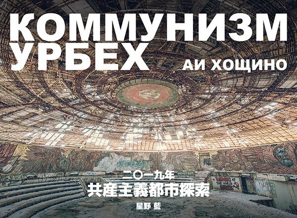 2019_communism-calendar_yoko.jpg