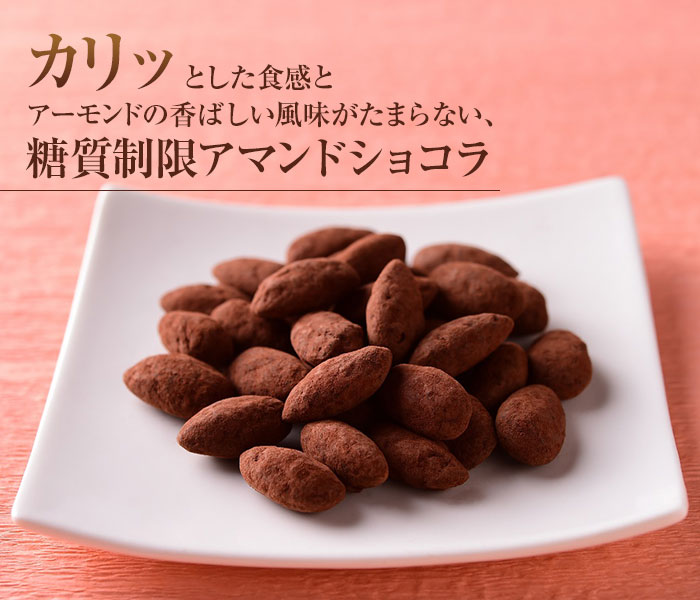 amandechocolat1.jpg