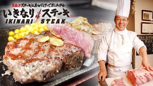 【競馬板】いきなりステーキの肉硬すぎWWW