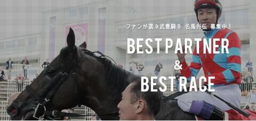 【武豊】BESTパートナー投票 中間発表、スペシャルウィークが猛追www