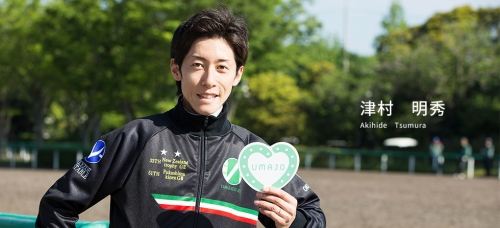 【競馬ネタ】冗談抜きで『津村明秀』よりかっこ良くて語感の良い名前の騎手いないよな?