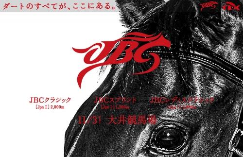 【JBC】今年、みやこSが休止なことはダート馬にとって地味に痛い