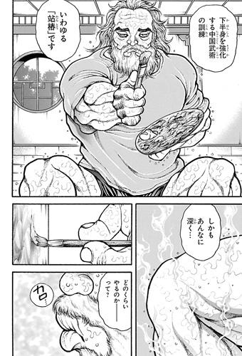 新装版バキ13巻 站椿するドリアン