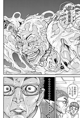 新装版バキ14巻 スペック復活!