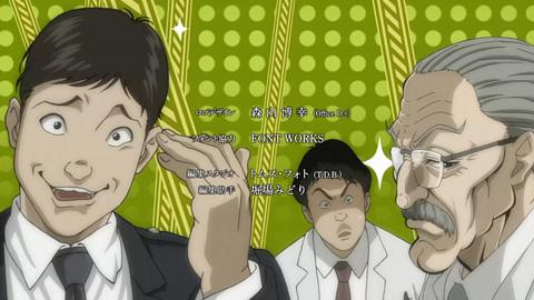 バキ 新ED(6)