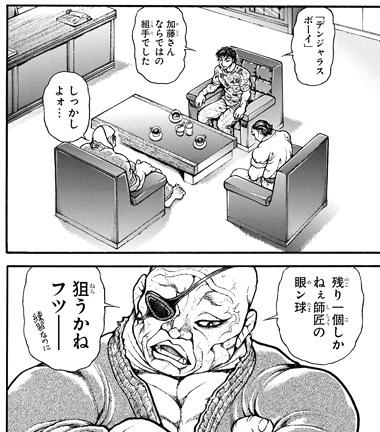 bakidou-06-18101102.jpg