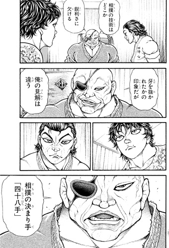bakidou-07-18101113.jpg