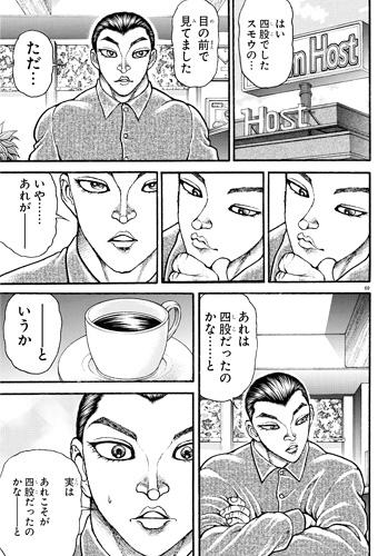 bakidou-08-18101106.jpg