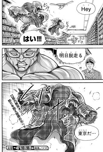 バキ道10話 初戦の相手はオリバ!?