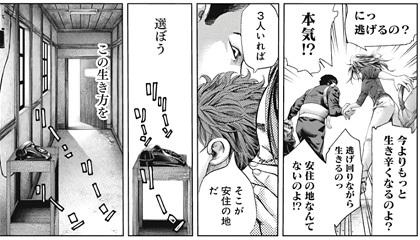 バトゥーキ12話 3人で逃避行