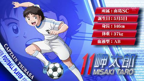 captaintsubasa-21-18082365.jpg