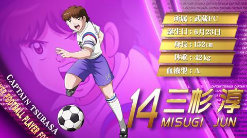 captaintsubasa-22-18083089.jpg