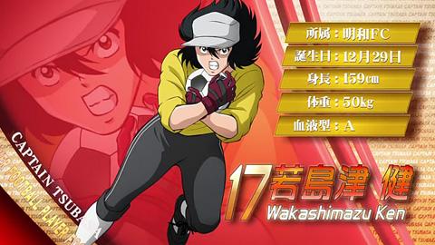 captaintsubasa-24-18091383.jpg