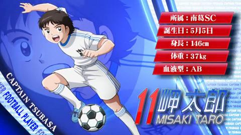 captaintsubasa-25-18092071.jpg