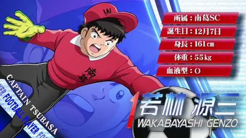 captaintsubasa-26-18092661.jpg